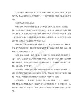 网络营销方案.doc