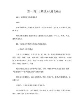 高中班级文化建设总结.doc