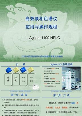 高效液相色谱仪使用与操作规程(学生用).ppt