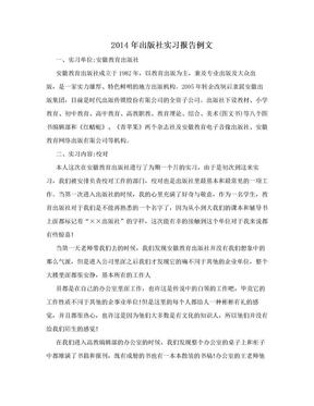2014年出版社实习报告例文.doc