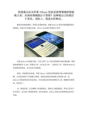 苹果iPhone4s调研报告.doc