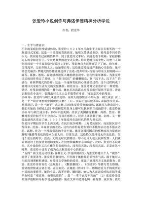 中文系-张爱玲小说创作与弗洛伊德精神分析学说.doc