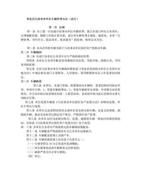 行政事业单位车辆管理办法.doc