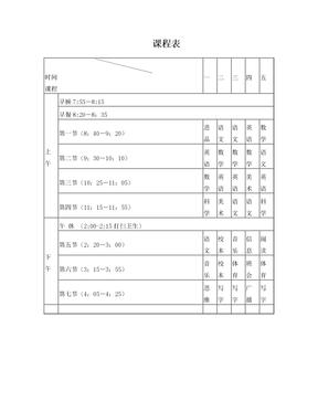小学四年级课程表.doc