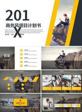 黄色商务风项目计划书PPT模板.pptx