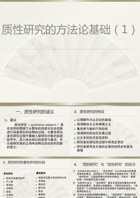 质性研究(1).ppt