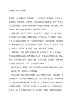 姜容樵八卦掌歌诀精解.doc