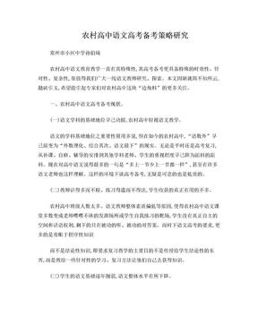 研究农村高中语文高考备考策略.doc