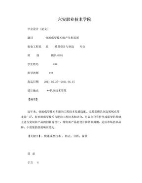 快速成型毕业论文.doc