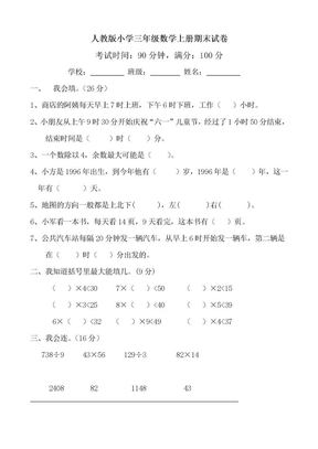 人教版小学三年级数学上册期末试卷(附答案).doc
