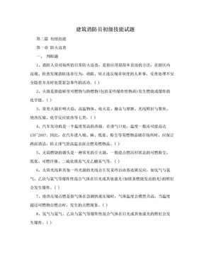 建筑消防员初级技能试题.doc