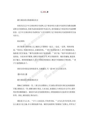 履行诚信诺言构建诚信社会.doc