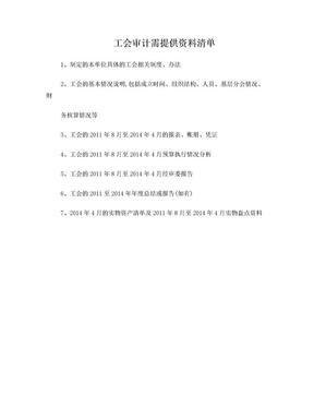 工会审计资料清单.doc