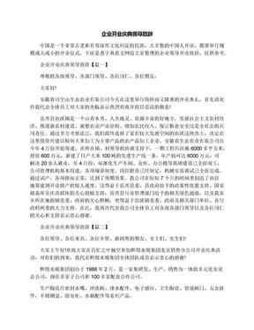 企业开业庆典领导致辞.docx