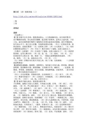 缀白裘 清 钱德苍编 近 汪协如校点 007二集三卷.doc