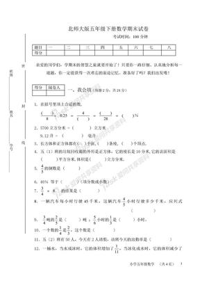 北师大版五年级下册数学期末试卷.doc