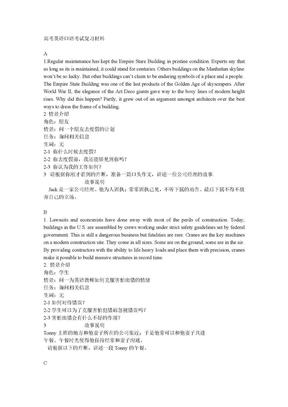 高考英语口语考试复习材料.doc