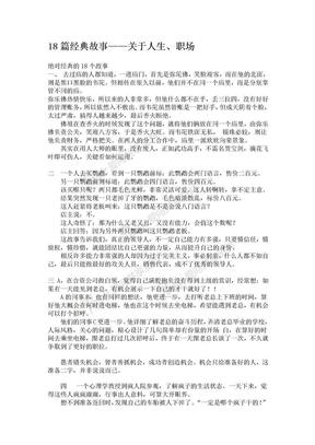 18篇经典故事.doc