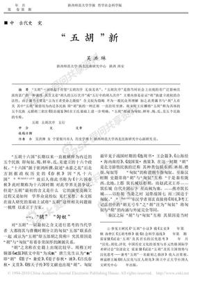 """""""五胡""""新释   吴洪琳  陕西师范大学西北民族研究中心"""