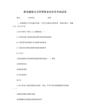 职业健康安全管理体系内审员考试试卷.doc