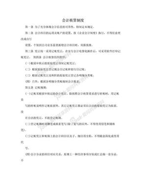 会计核算制度.doc