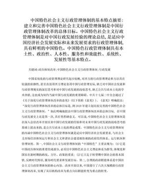 中国特色社会主义行政管理体制的基本特点.doc