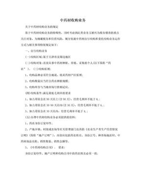 中药材收购业务.doc