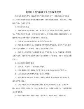 食堂用天然气锅灶安全使用操作规程.doc