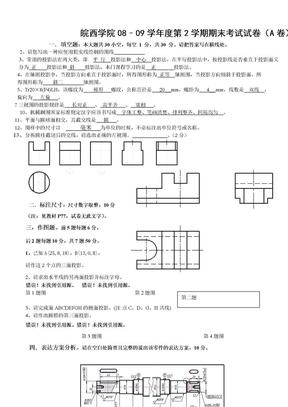 皖西学院工程制图考试卷.doc