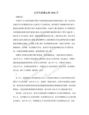 大学生团课心得2000字.doc