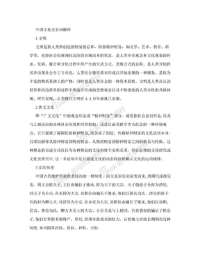 中国文化史名词解释.doc