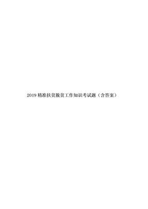 2019精准扶贫脱贫工作知识考试题(含答案).docx