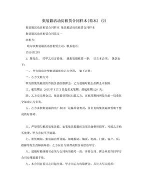 集装箱活动房租赁合同样本(范本) (2).doc