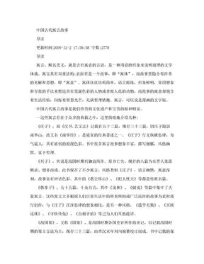 中国古代寓言故事.doc