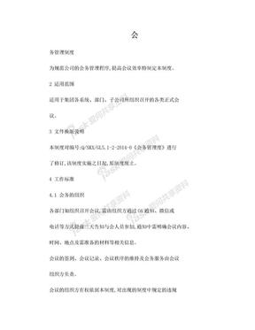 会务管理制度(2015).doc