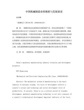 中国机械制造业的现状与发展前景(机械制造基础论文).doc