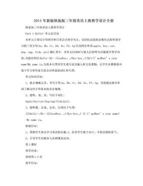2014年新版陕旅版三年级英语上册教学设计全册.doc