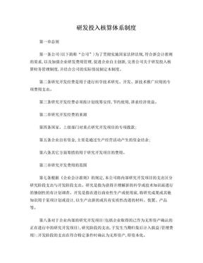 研发投入核算体系制度.doc