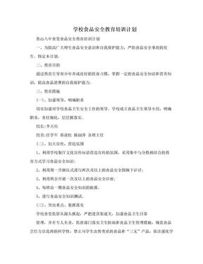 学校食品安全教育培训计划.doc