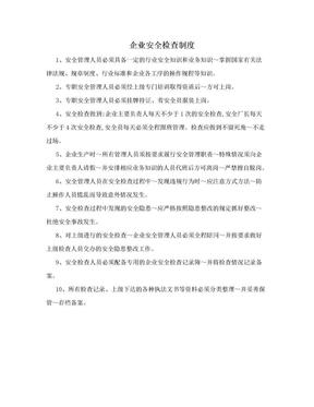 企业安全检查制度.doc