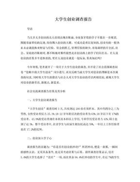 大学生创业调查报告(3500字).doc