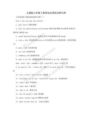 人教版七年级下册英语必背短语和句型.doc