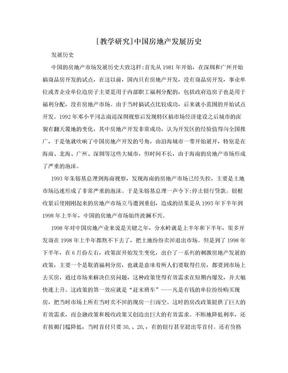 [教学研究]中国房地产发展历史.doc