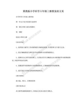 冀教版六年级科学上册教案全册.doc