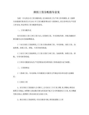班组工资分配制度.doc