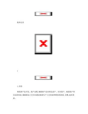 产品技术部-新品开发处理流程.doc