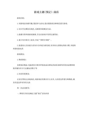 小班角色游戏:商店.doc