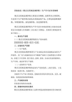 其他食品(糕点及其制品预拌粉)生产许可证审查细则(广州起草).doc