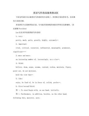 英语写作的高级替换词汇.doc
