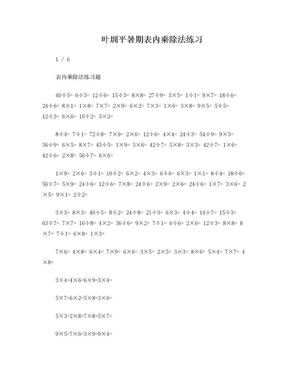 小学二年级表内乘除法练习题.doc